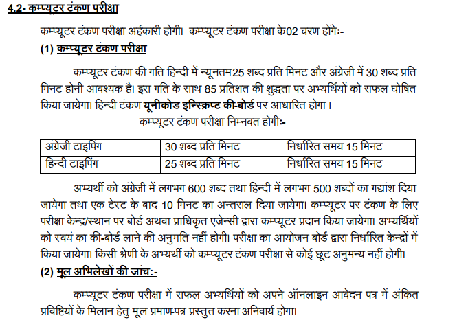 UP Police Computer Operator Recruitment 2017