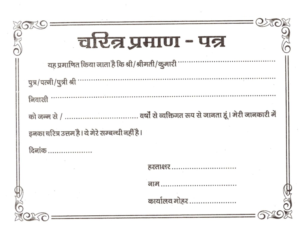 Character Certificate Download Character Certificate Format