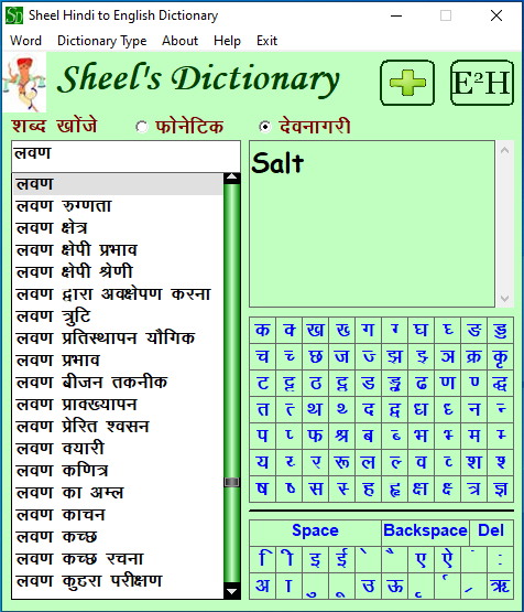 Hindi to English Dictionary Download